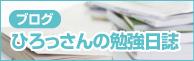 ブログ「ひろっさんの勉強日誌」